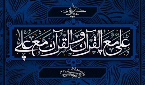قرآن کریم از زبان قرآن ناطق