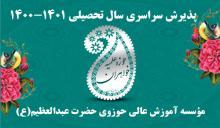 آغاز ثبت نام حوزه های علمیه خواهران سال تحصیلی 1401-1400