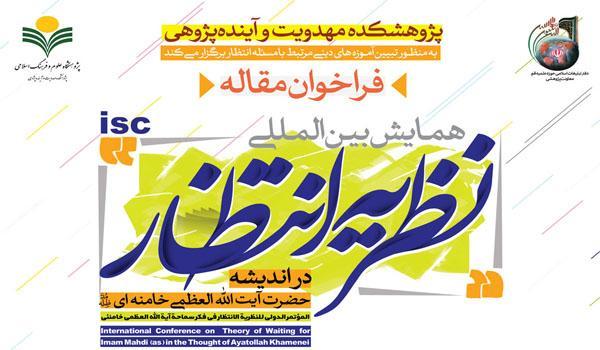 همایش بینالمللی« نظریة انتظار در اندیشة آیت الله العظمی خامنهای مدظله العالی»
