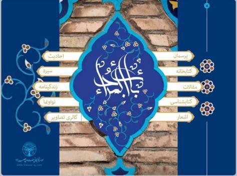 پایگاه امام جواد