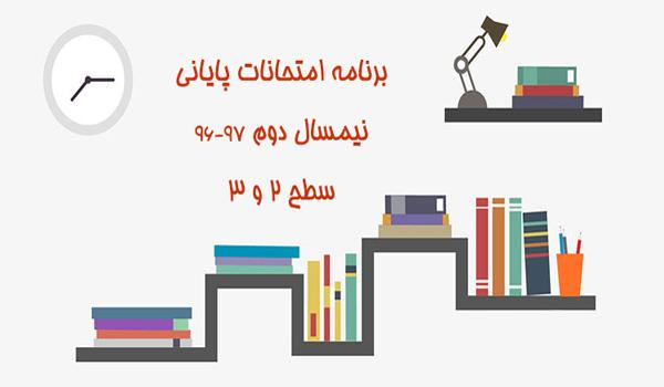 آغاز امتحانات حوزه های علمیه خواهران