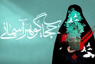 بسته ویژه فیلمهای «عماریار» برای هفته عفاف و حجاب