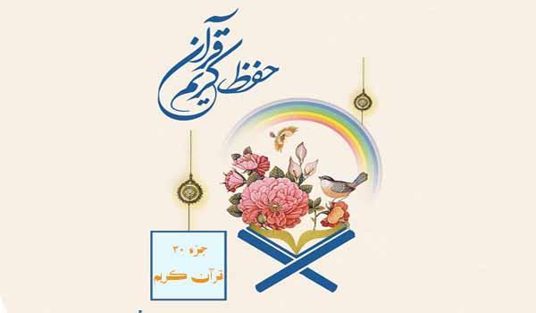 دوره حضوری حفظ و مفاهیم جزء 30 قرآن کریم