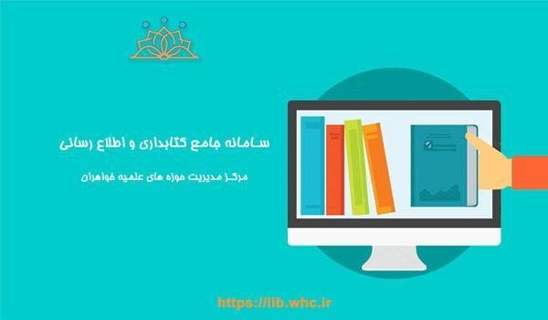 سامانه جامع کتابداری- مرکز مدیریت حوزه های علمیه خواهران