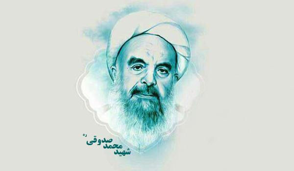 آیت الله محمد صدوقی