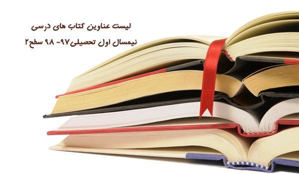 لیست عناوین کتاب های درسی نیمسال اول تحصیلی 97-98