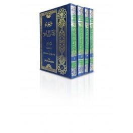 موسوعة الإمام الهادي عليهالسلام