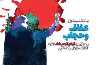 حمله به گوهرشاد.روز عفاف و حجاب