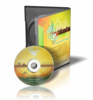 مجموعه آثار شیخ بهائی