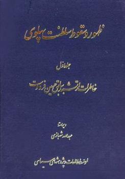 ظهور و سقوط سلطنت پهلوی