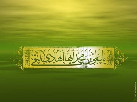 دانشنامه امام هادی ع