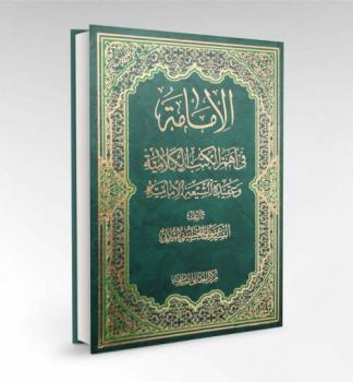 الإمامة في أهم الكتب الكلامية و عقيدة الشيعة الإمامية