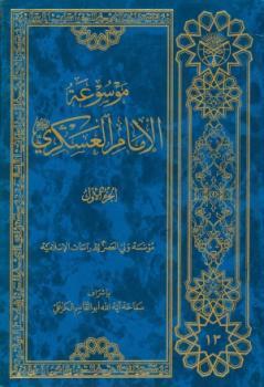 موسوعة الامام العسکری(ع)