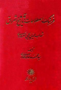 فرهنگ اصطلاحات آثار شیخ اشراق شهابالدین سهروردى