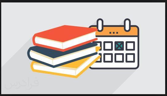 عناوین جامع برنامه درسی سطوح دو، سه و چهار حوزه های علمیه خواهران