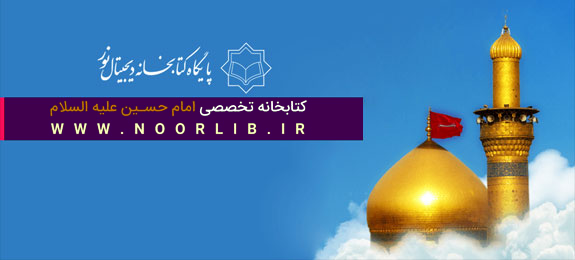 کتابخانه تخصصی امام حسین علیه السلام