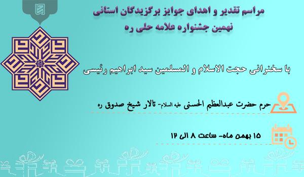 تقدیر از برگزیدگان استانی نهمین جشنواره علامه حلی ره