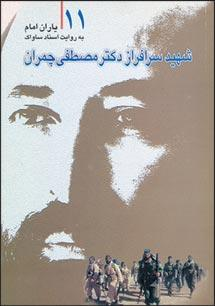 یاران امام به روایت اسناد ساواک- شهید سرفراز دکتر مصطفی چمران