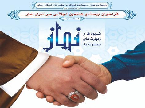فراخوان بیست و هفتمین اجلاس سراسری نماز