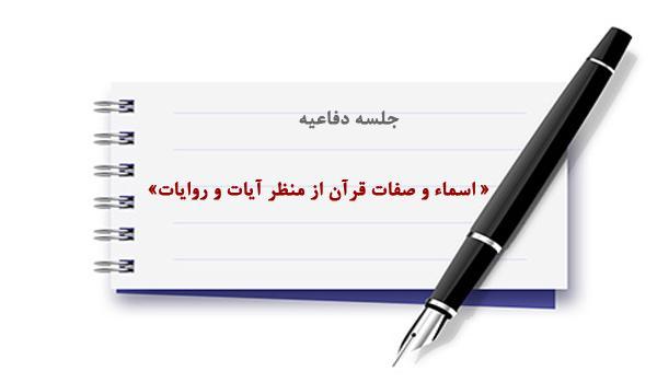 اسماء و صفات قرآن از منظر آیات و روایات