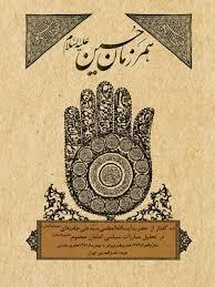 همرزمان حسین علیه السلام