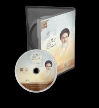 مجموعه آثار حضرت امام خمینی سلام الله علیه - نسخه 2