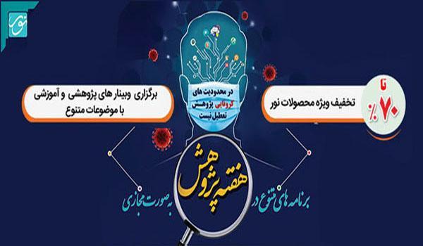 ویژه برنامه ها و تخفیفات مرکز تحقیقات کامپیوتری علوم اسلامی(نور) در هفته پژوهش