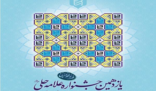 فراخوان یازدهمین جشنواره علامه حلی(ره)