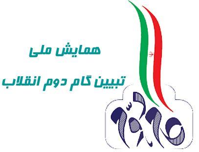 همایش ملی« تبیین گام دوم انقلاب»