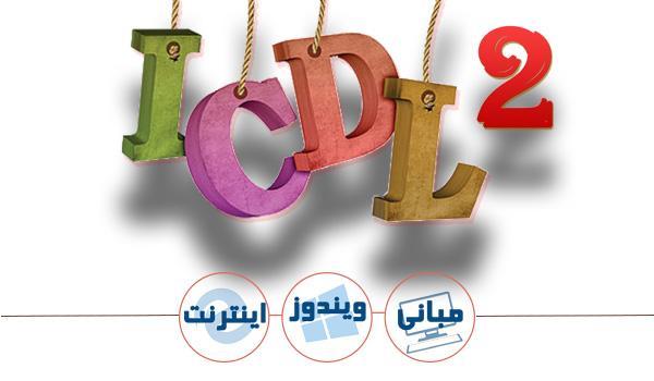 آموزش ICDL2