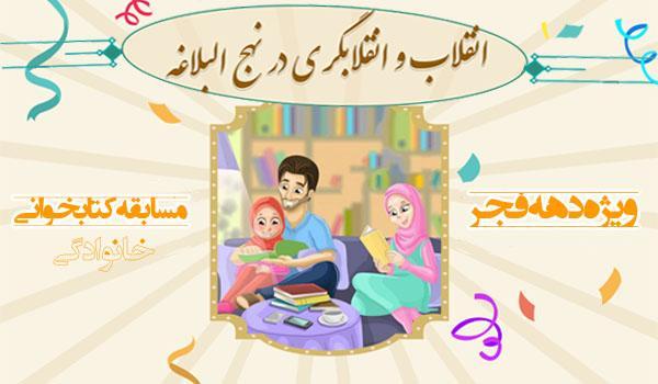 مسابقه کتابخوانی مجازی خانوادگی