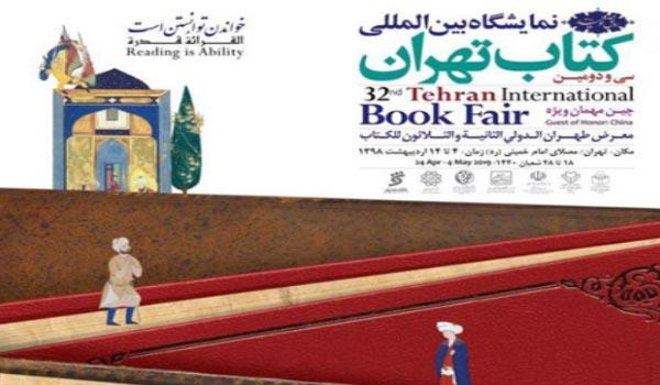 22 نمایشگاه بین المللی کتاب تهران