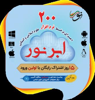 اجرای برخط 200 نرم افزار علوم اسلامی و انسانی
