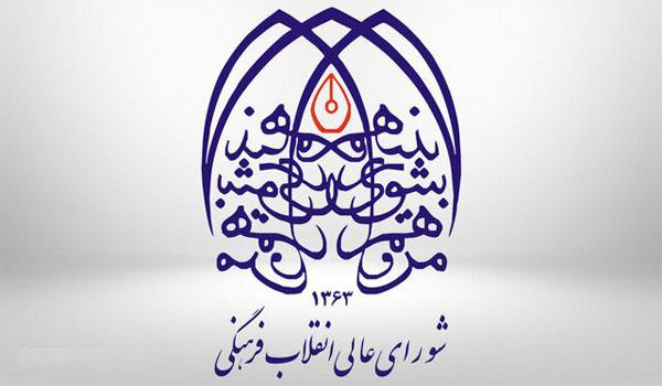 جایگاه، اهداف و وظایف شورای عالی انقلاب فرهنگی