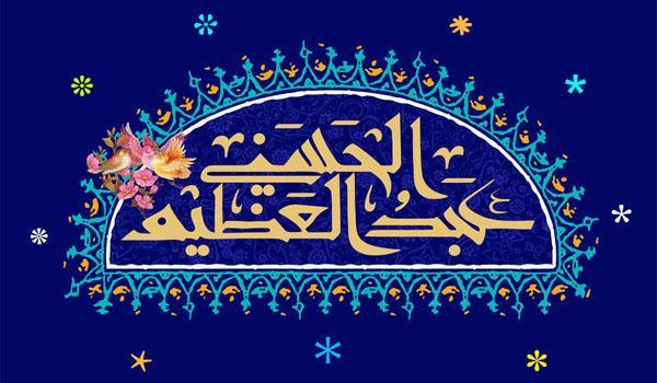 حضرت عبدالعظیم علیه السلام