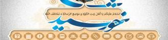 خورشید سامرا(نرم افزار تحت وب ويژه امام عسکری علیه السلام)