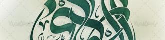 دانشنامه الکترونیکی امام صادق ع