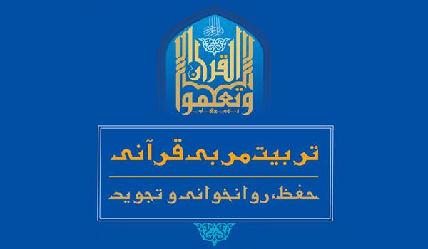 برگزاری دوره های تربیت مربی حفظ، روانخوانی و تجوید قرآن