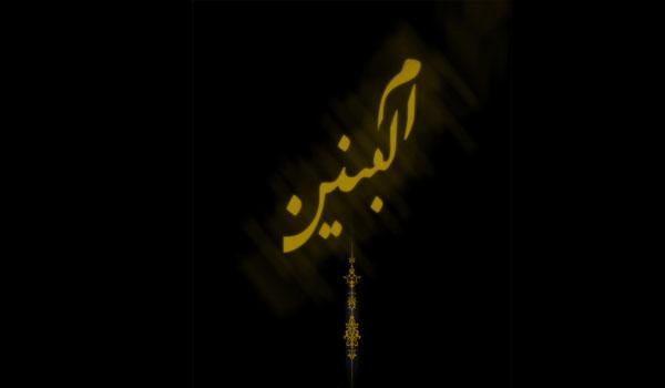 وفات ام البنین علیها السلام