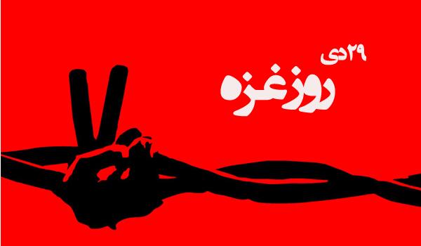 26 دی ماه  روزه غزه