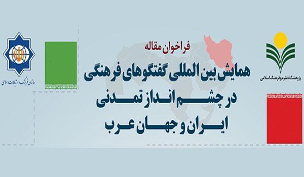 همایش بین المللی« گفتگوهای فرهنگی در چشم انداز تمدنی ایران و جهان عرب»