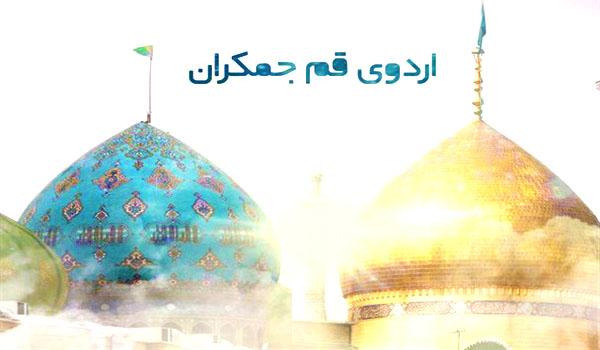 اردوی زیارتی قم- جمکران