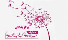 برگزیدگان مسابقه سیر مطالعاتی آثار شهید مطهری ره