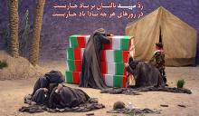 روز تکریم مادران و همسران شهداء