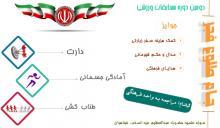 دومین دوره مسابقات ورزشی جام طلوع فجر طلاب حوزه علمیه حضرت عبدالعظیم علیه السلام- خواهران