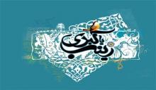 میلاد عقیله بنی هاشم حضرت زینب کبری س