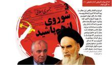پیام امام خمینی ره به پورباچف