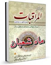 المراقبات- میرزا جواد آقا ملکی تبریزی