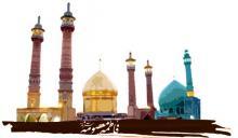 اردوی زیارتی قم و جمکران
