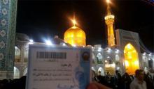 اردوی زیارتی- سیاحتی مشهد مقدس